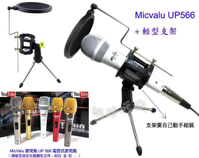 MicValu 麥克樂 UP 566 電容式麥克風+桌面三腳支架 送166音效軟體