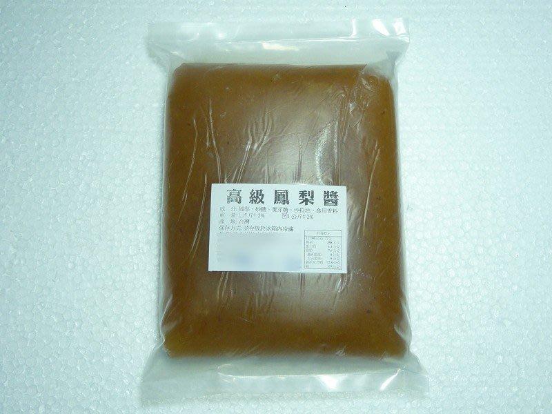 [吉田佳]B234592鳳梨膏--分裝(1KG/包),製作鳳梨酥內餡,鳳梨醬,鳳梨餡