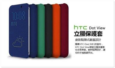吻鑽~HTC DOT VIEW原裝品質原廠外觀炫彩顯示保護套 感應視窗皮套 E8  820 EYE 蝴蝶2