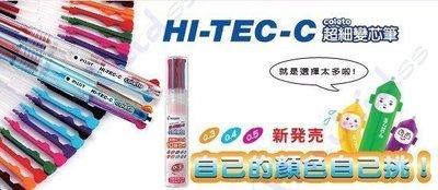 【愛媽摩兒文具】PILOT百樂HI-TEC-C coleto變芯筆芯/鋼珠筆0.3/0.4/0.5/2色/3色筆