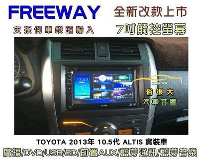 俗很大~FREEWAY全觸控 7吋DVD螢幕主機 廣播/USB/SD/藍芽/藍芽音樂/支援倒車鏡頭-10.5代ALTIS