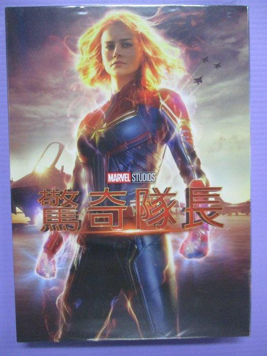 【大謙】《 驚奇隊長 (附紙盒) 》台灣正版二手DVD