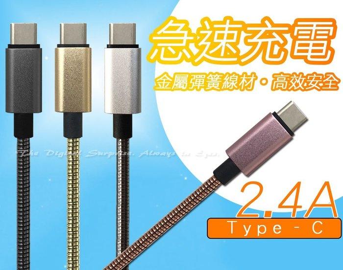 【2.4A 彈簧急速】1米TypeC 適用 LG K51s K61 快速充電線旅充線傳輸線快充線