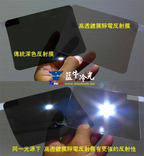 【藍牛冷光】HUD抬頭顯示器 GPS衛星導航 反射膜 折射膜 鏡面膜 金屬鍍膜 無雙重影像 12CM*9CM