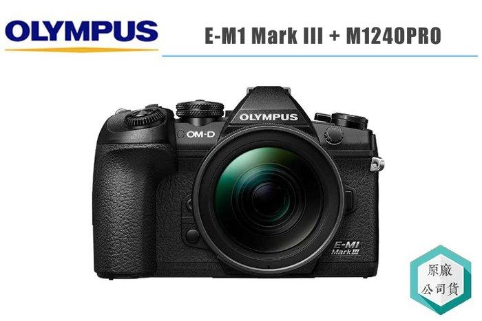 《視冠 高雄》預購 送原電 Olympus E-M1 MarkIII + M1240PRO 7級防手震 星空對焦 公司貨