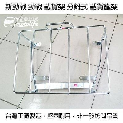 YC騎士生活_新勁戰 勁戰一代 勁戰二代 勁戰三代 勁戰四代 五代 貨架 載貨 分離式 插架 加強型 台灣製造 堅固耐用