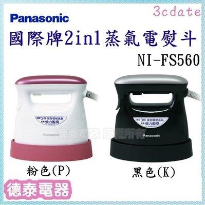 可議價~Panasonic【NI-FS560】國際牌2in1蒸氣電熨斗【德泰電器】