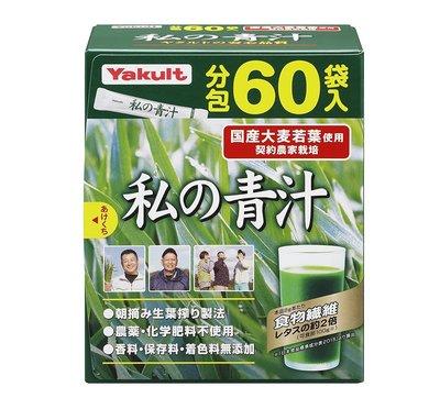 TAKI MAMA 日本代購 Yakult養樂多 我的青汁60袋入/盒 超值大包裝 預購中