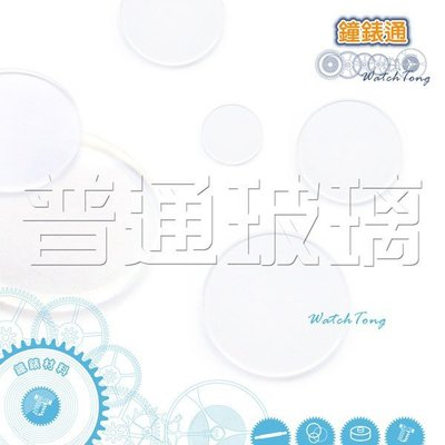 【鐘錶通】普通玻璃 規格: 221~230├手錶玻璃/鏡面/SEIKO/CITIZEN/代用玻璃┤