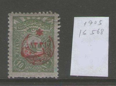 【雲品】土耳其Turkey 1915 War Issues Overprinted on 1905 postage stamp IsF568 MH-VF