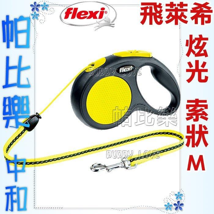 帕比樂-德國FLEXI飛萊希《炫光款 索狀 M號 》德國原廠製造伸縮牽繩,蜂巢式極反光設計面板,舒適握把