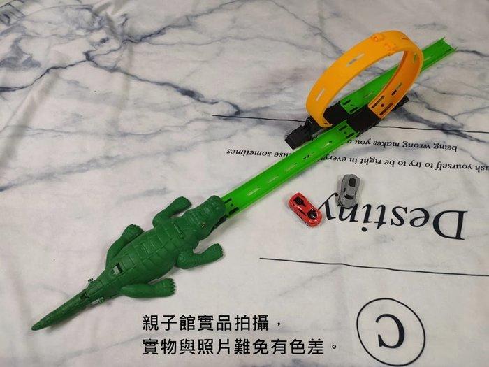 【♥豪美親子♥】現貨/含運有發票/鱷魚彈射玩具/玩具軌道車/彈射玩具/拼裝軌道玩具/兒童生日禮物/玩具禮物