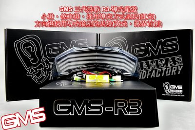GAMMAS-HID 台中廠嘉瑪斯 新勁戰 三代 GMS R3 導光LED尾燈 跑馬 方向燈 超人氣 非BMW KOSO