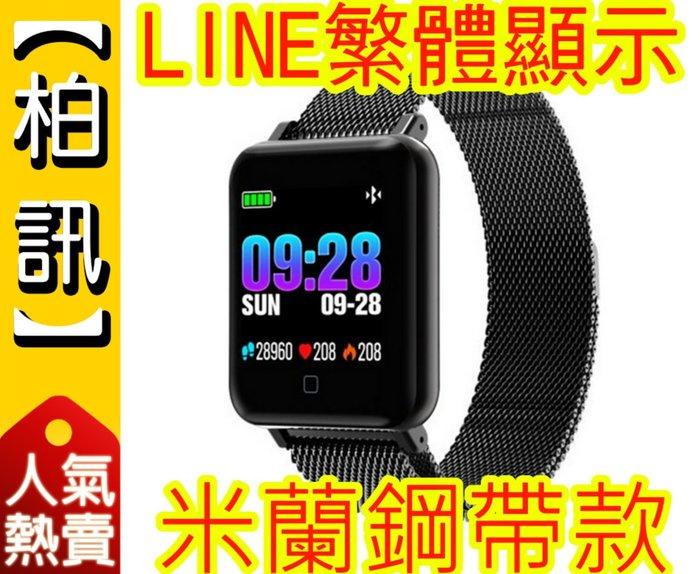 【免運!米蘭鋼帶款!兼容度最大!LINE繁體顯示!】? 1.3吋彩色大螢幕 藍芽 游泳 智能手錶 智慧手環 25天待用