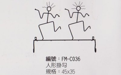 ~溫馨小舖J&J Store~ 創意造型壁掛勾 雙人型掛衣鉤 衣帽掛勾 雙人型掛勾 五鈎壁掛鈎 材質結構結實 耐掛重物