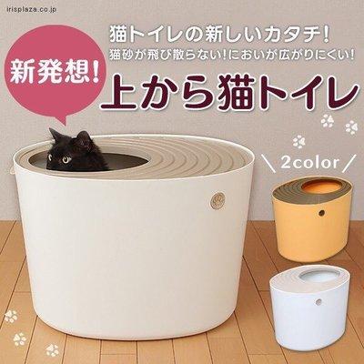 IRIS新發售Ag+抗菌隱祕桶式貓便盆 貓砂盆 貓沙桶 糞坑 尿桶PUNT-530 穴蹲不害臊,每件1,080元