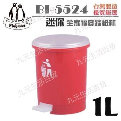 【九元生活百貨】翰庭 BI-5524 迷你全家福腳踏紙林/1L 腳踏垃圾桶 台灣製