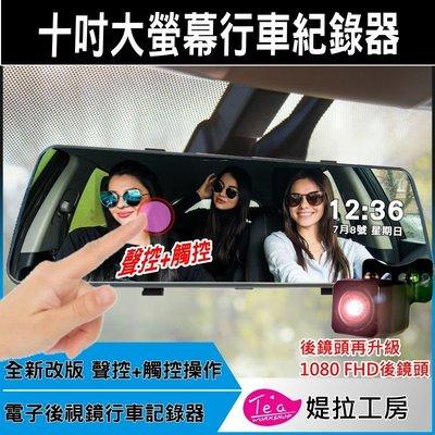 台灣晶片【大視界II-TE102 語音特仕版_雙鏡頭 行車紀錄器】聲控操作 GPS測速 十吋觸控 電子後視鏡 行車記錄器
