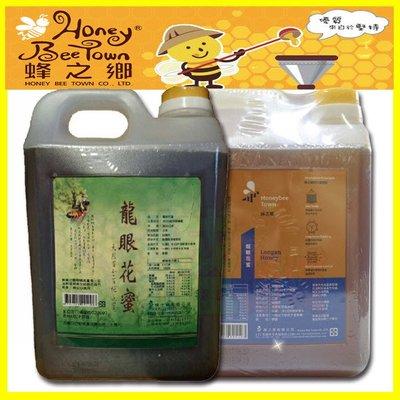免運~泰國清邁龍眼蜂蜜 3000g/3kg 花蓮蜂之鄉 沖泡蜜蜂水 天然花蜜 無加工濃縮龍眼蜜【翔盛商城】