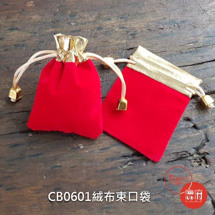 討喜紅討喜價-小型束口袋金+紅色絨布-紅包袋-零錢袋-福袋-防蚊袋-印章袋【鹿府文創CB0601】