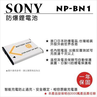【數位小熊】FOR SONY NP-BN1 相機 鋰電池 DSC-W350 W570 W710 TX55 TX66