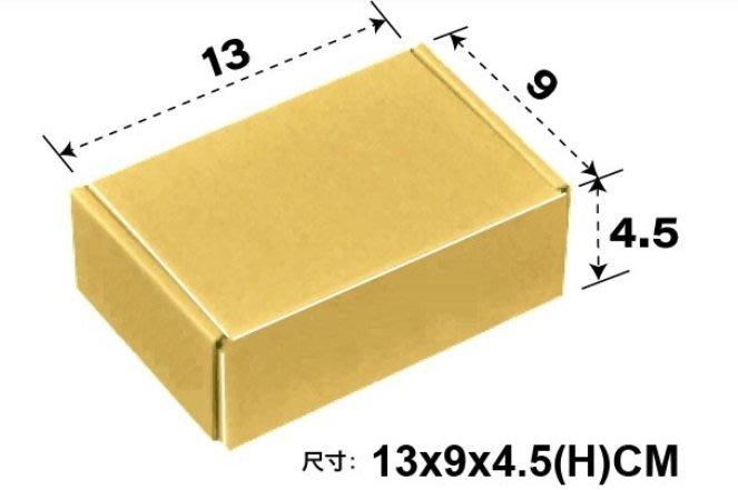 飛機盒 披薩盒 無印牛皮紙盒 瓦楞紙箱 小紙箱 紙盒 超商紙箱 掀蓋紙箱