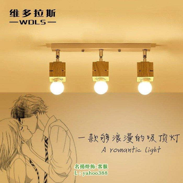 【美品光陰】北歐燈具木質吸頂燈三頭餐廳燈臥室書房陽臺玄關燈走廊過道燈