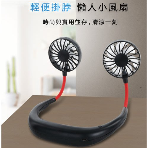 【送!第2顆鋰電池】A+級工廠出品 ~ 掛脖式懶人掛頸風扇【W Fan 參考】【N0077】