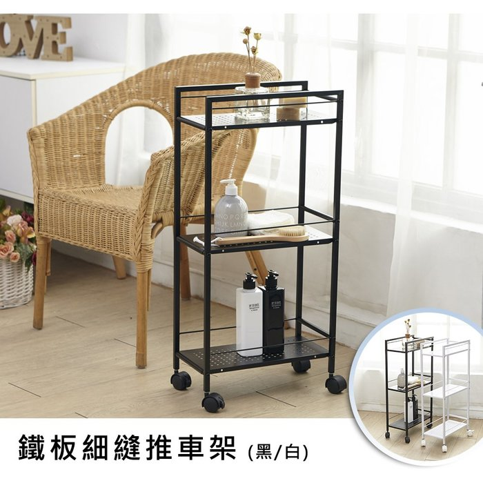 [tidy house]免運 鐵板縫隙推車 隙縫車 餐車 廚房置物車