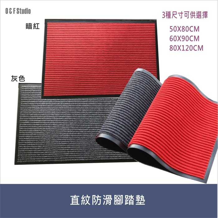 門墊 直紋防滑腳踏墊(80x120公分) 刮泥墊 室內外門墊 黑色/暗紅地墊 地毯 【居家達人 MP042-3】