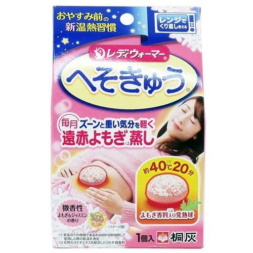 【JPGO日本購】日本進口 桐灰 熱賣款 女性必備 腹部溫熱暖宮球~艾草茉莉#109