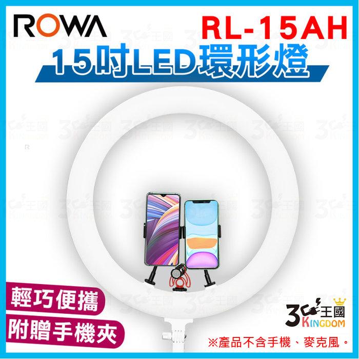 【3C王國】ROWA 樂華 RL-15AH 15吋環形 LED 15吋 補光燈 環形燈 環形補光燈 可遙控 亮度 色溫
