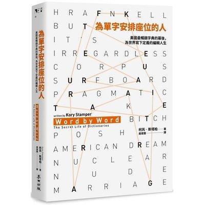 全新 / 為單字安排座位的人:美國最暢銷字典的幕後,為世界寫下定義的編輯人生 / 麥田 / 定價:499