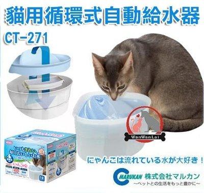 汪旺來【歡迎自取】Marukan貓用自動飲水器CT-271犬貓可用、角落式插電循環飲水機/三角飲水器/給水器/活水機