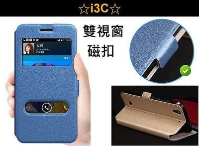 B款 新版雙磁扣 雙視窗 ASUS Zenfone 5 6 鴻海 Infocus M320 M210 M510 智慧皮套