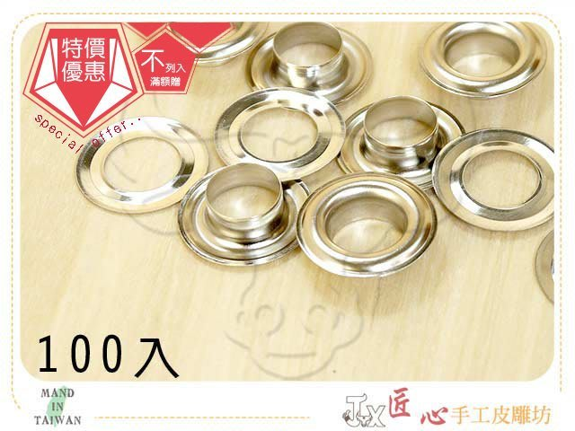 ☆匠心手工皮雕坊☆ 雞眼釦 30 mm (銀)(A6301-3)100入 /環釦 DIY 拼布 皮革 五金