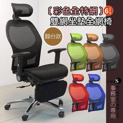 概念 @ 特級雙網大坐墊!辦公椅 電腦椅 全網椅 人體工學椅 腳墊 躺椅 午睡椅!清涼 【T85CSZ】