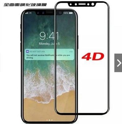 iPhoneX 4D  iPhpne X 9H防爆全螢幕滿版鋼化玻璃膜 曲面玻璃 滿版全屏 保護貼膜 加碼贈專屬X背貼