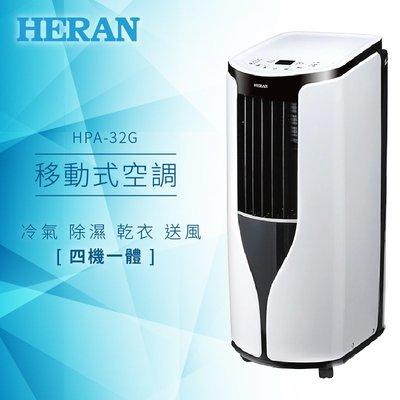 【炎夏必備】HERAN禾聯 HPA-32G 移動式空調 冷氣空調 原廠保固 四機一體(冷氣/除濕/風扇 /乾衣)