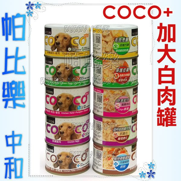 ◇◇帕比樂◇◇聖萊西COCO Plus愛犬機能餐罐 加量大狗罐160g【單罐入】