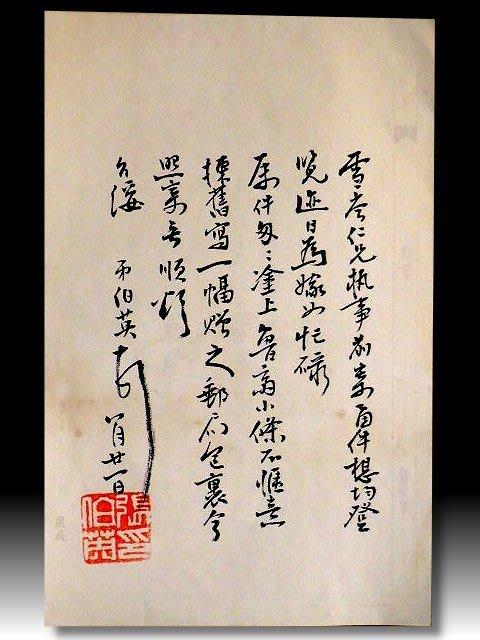 【 金王記拍寶網 】S1200   中國近代名家 張伯英款 書法書信印刷稿一張 罕見 稀少