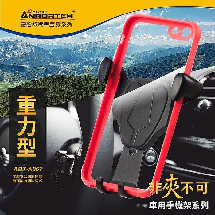 安伯特 非夾不可 重力型手機架 四款支架任選 彈力/旋鈕/吸盤/CD口 台灣製造 品質保證