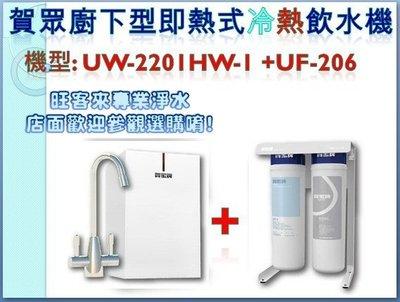 賀眾牌廚下型即熱式飲水機搭配賀眾牌除鉛淨水器方案【UW-2201HW-1+UF-206】分期24期0利率※含安裝