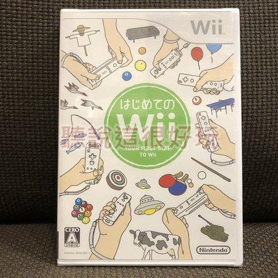 滿千免運 全新未拆 Wii 第一次接觸 YOUR FIRST STEP TO WII 日版 正版 遊戲 7 W416