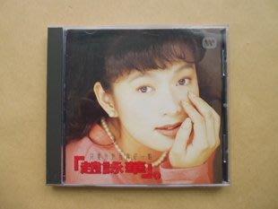 (069)明星錄*1993年趙詠華專輯.只要你對我再好一些.二手CD(無IFPI)(a03)