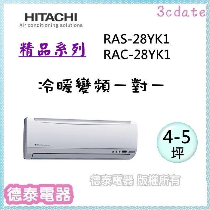HITACHI【RAS-28YK1/RAC-28YK1】 日立變頻 冷暖一對一分離式冷氣✻含標準安裝 【德泰電器】