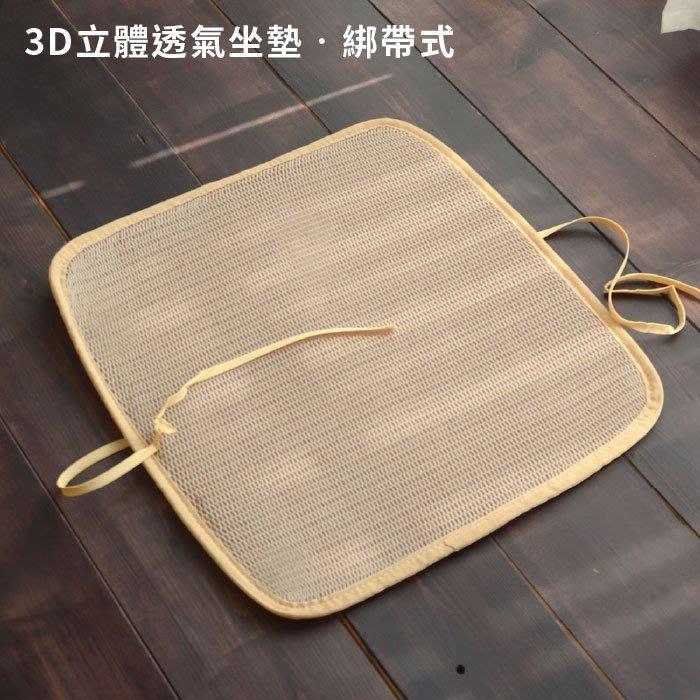 坐墊【3D立體透氣坐墊】綁帶式 絲薇諾