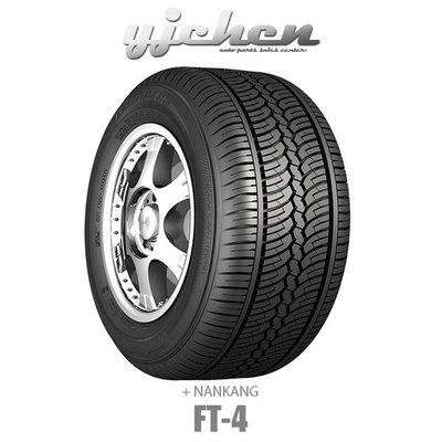 《大台北》億成汽車輪胎量販中心-南港輪胎 FT-4 225/60R18