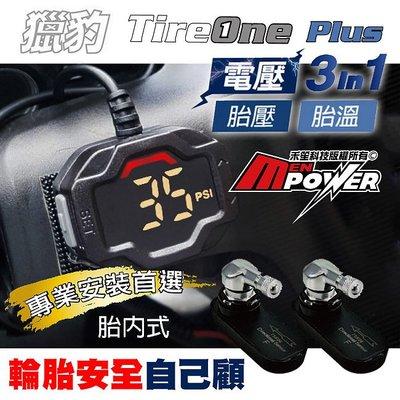 【免運】獵豹 機車胎壓 最新二代 TireOne Plus 三合一 胎壓 胎溫 電壓 胎內式 胎壓偵測器 獵豹胎壓 17