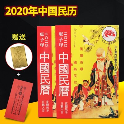 【berry_lin107營業中】2020年中國民歷 原裝 庚子年老黃歷擇吉擇日通書生肖鼠年